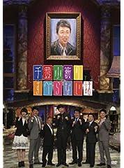 千豊小籔のすべらない話(特典なし) [DVD]