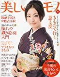 美しいキモノ 2009年 09月号 [雑誌]