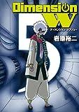 ディメンション W5巻 (デジタル版ヤングガンガンコミックスSUPER)