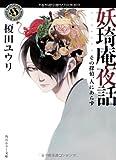 妖奇庵夜話  その探偵、人にあらず (角川ホラー文庫)