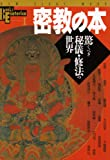 密教の本—驚くべき秘儀・修法の世界 (NEW SIGHT MOOK Books Esoterica 1)