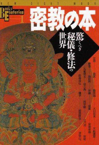 密教の本―驚くべき秘儀・修法の世界 (NEW SIGHT MOOK Books Esoterica 1)