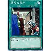 【 遊戯王 カード 】 《 謙虚な番兵 》(ノーマルレア)【アビス・ライジング】abyr-jp065