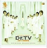 Dr.TV 汐留テレビ緊急救命室 オリジナルサウンドトラック