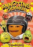 ANNOYING ORANGE ~アノーイングオレンジの胸やけ気味な大冒険~ フルー...[DVD]
