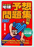 うかるぞ宅建予想問題集 2007年版 (2007)