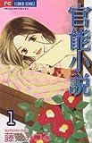 官能小説(1) (フラワーコミックス)
