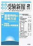 受験新報 2012年 02月号 [雑誌]