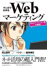マンガでわかるWebマーケティング ―Webマーケッター瞳の挑戦!―