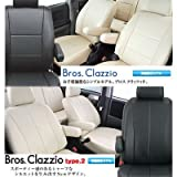 Bros.CLAZZIO/ブロス・クラッツィオシートカバー/フリード スパイク GB系 品番:EH-0363 タイプ:BROSクラッツィオ アイボリー