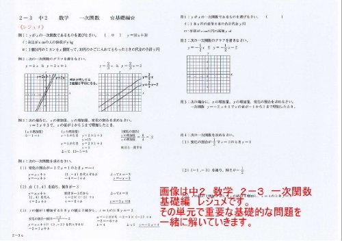 ... 一次関数 DVD (授業+テキスト