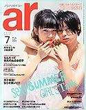 ar(アール) 2015年 07 月号 [雑誌]