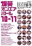 爆笑オンエアバトル(10→11)―1999→2010「史上最もシビアなお笑い番組」の11年をコンプリート!! (Gakken Mook)