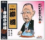 NHK落語名人選(21) 六代目 春風亭柳橋 子別れ・花見酒
