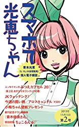 スマホで光恵ちゃん 2013年11/15日号[雑誌]