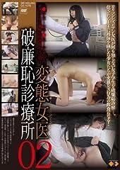 変態女医 破廉恥診療所02 240分 [DVD]