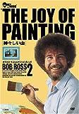ボブ・ロス THE JOY OF PAINTING2 神々しい山 [DVD]