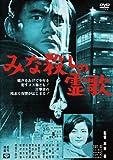 あの頃映画 「みな殺しの霊歌」 [DVD]