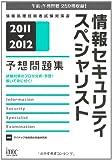 2011-2012 情報セキュリティスペシャリスト予想問題集 (情報処理技術者試験対策書)