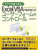 アプリ作成で学ぶ Excel VBAプログラミング ユーザーフォーム&コントロール