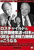 NEW司令系統で読み解くこの国のゆくえ ロスチャイルドの世界覇権奪還で日本のはこうなる(超☆はらはら)