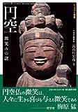 円空 微笑みの謎 (ビジュアル選書)
