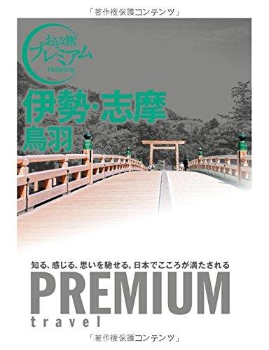 おとな旅プレミアム 伊勢・志摩 鳥羽 (おとな旅PREMIUM)