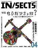 イン・セクツ〈vol.004〉