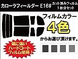 TOYOTA トヨタ カローラフィールダー E16# カット済みカーフィルム/スーパーブラック