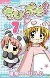 ちび☆デビ! 7 DVDつき特別版 (小学館プラス・アンコミックスシリーズ)