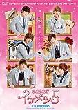 映画「GOGO♂イケメン5」【通常版】 [DVD]
