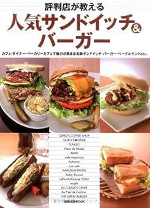 評判店が教える人気サンドイッチ&バーガー―カフェ・ダイナー・ベーカリーカフェで魅力が高まる名 (旭屋出版MOOK)