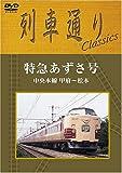列車通り Classics 特急あずさ 中央本線  甲府~松本 [DVD]