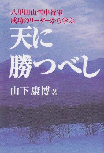 天に勝つべし―八甲田山雪中行軍成功のリーダーから学ぶ