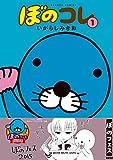 【ぼのフェス2015 特別版】ぼのコレ 1 (バンブーコミックス 4コマセレクション)