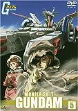 機動戦士ガンダム 5 [DVD]