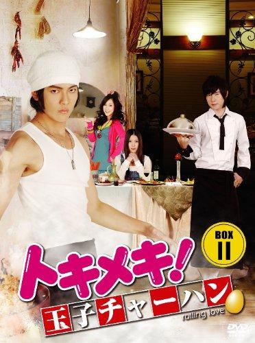 トキメキ! 玉子チャーハン BOX-II [DVD]