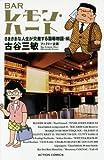 新書判)BARレモン・ハート さまざまな人生が交差する酒場物語編 (アクションコミックス)