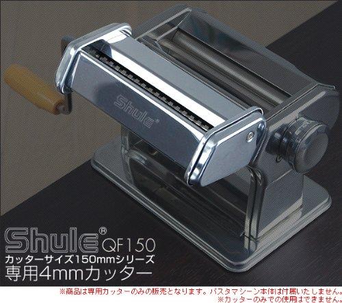 Shule 手作りパスタマシーン 4mmカッター【W150mmサイズ専用オプション】
