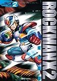 ロックマンX2 / 岩本 佳浩 のシリーズ情報を見る