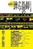 福野 礼一郎のクルマ論評2014
