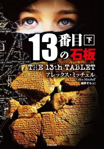 13番目の石板 下 (竹書房文庫)