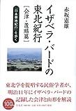 『イザベラ・バードの東北紀行 会津・置賜篇』 赤坂憲雄