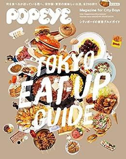 POPEYE特別編集 TOKYO EAT-UP GUIDE