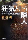 狂気という隣人—精神科医の現場報告 (新潮文庫)