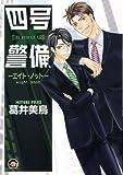 四号×警備 ―エイト・ノット― (GUSH COMICS)