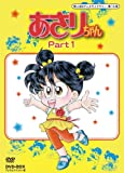想い出のアニメライブラリー 第16集 あさりちゃん DVD-BOX デジタルリマスタ...[DVD]