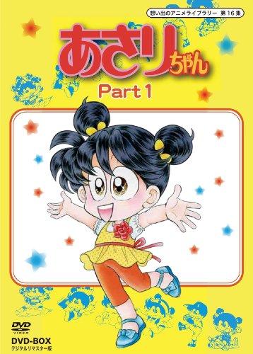 想い出のアニメライブラリー 第16集 あさりちゃん DVD-BOX  デジタルリマスター版 Part1