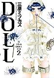 DOLL 2巻 (FEEL COMICS)