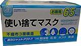 使い捨てマスク お徳用65枚入×24ケース